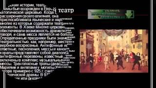 Презентация на тему Культура Западной Европы в средние века