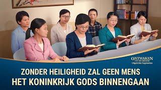 Zonder heiligheid zal geen mens het koninkrijk Gods binnengaan