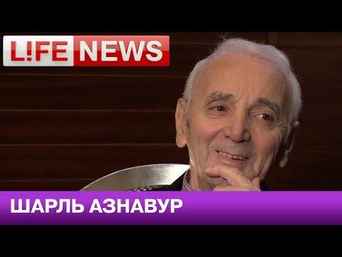 Вечерний разговор: Шарль Азнавур