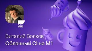 Виталий Волков – Поднимаем облачный CI на М1 за сутки