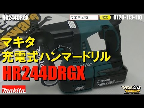 マキタ HR244DRGX 18V-6.0Ah充電式ハンマードリル 【ウエダ金物】