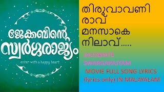 Download Hindi Video Songs - Thiruvaavaniraavu full song lyrics in malayalam | Jacobinte Swargarajyam movie song | NivinPauly