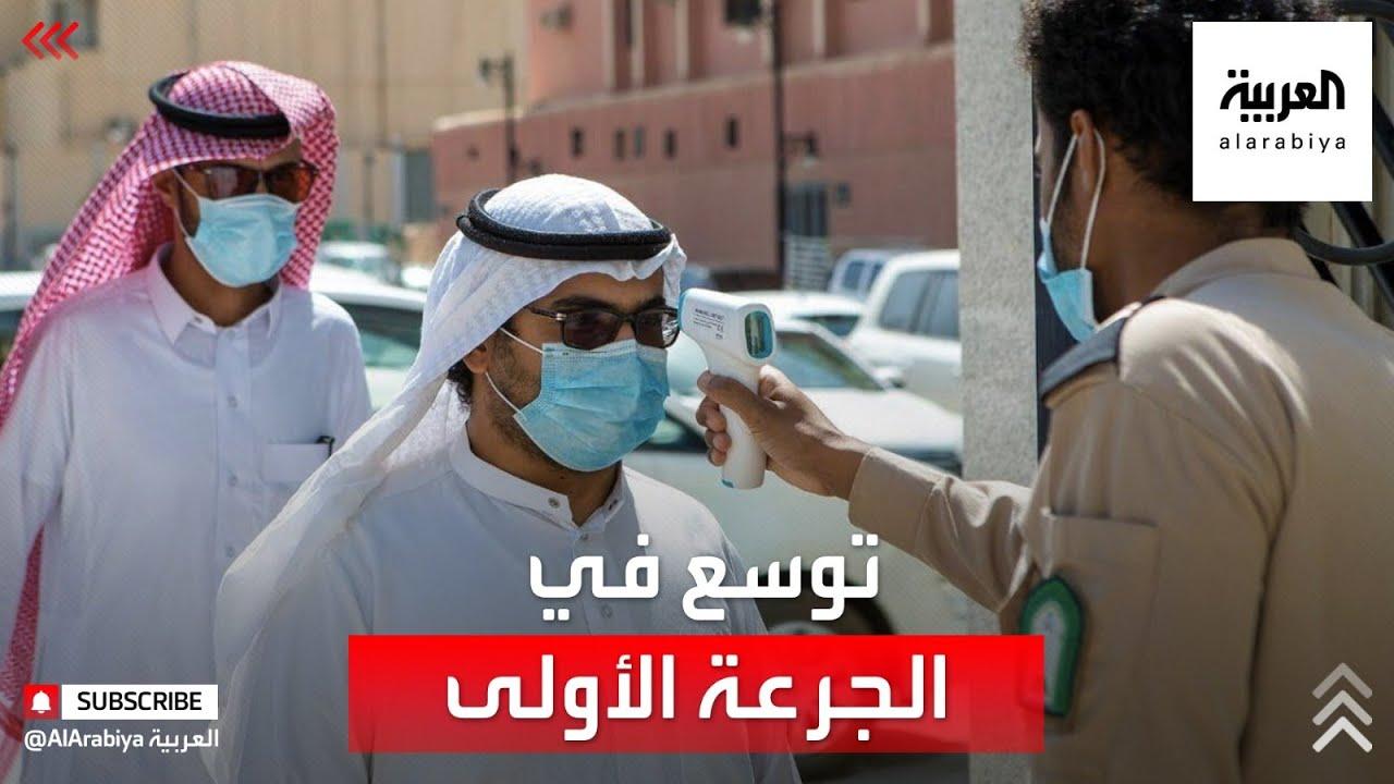 نشرة الرابعة | لماذا قررت وزارة الصحة السعودية التوسع في إعطاء الجرعة الأولى للقاح كورونا؟  - نشر قبل 34 دقيقة