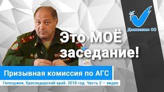 Призывная комиссия в г. Геленджик, Краснодарский край часть 2 — видео