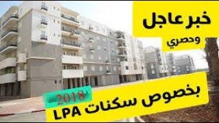 """وزير السكن: 130 ألف سكن بصيغة """"LPA"""" طور الإنجاز"""
