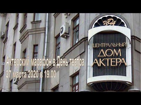 Актерский марафон в День Театра