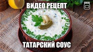 Татарский соус — видео рецепт