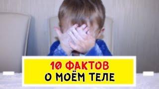10 ФАКТОВ О МОЁМ ТЕЛЕ    Большая тайна
