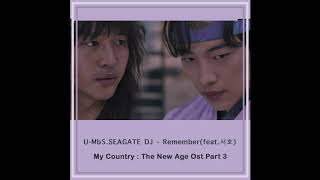 My Country : The New Age Ost Part 3  (U-mb5, SEAGATE DJ - Remember (Feat. 서호))