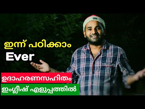 I have ever had meaning in malayalam