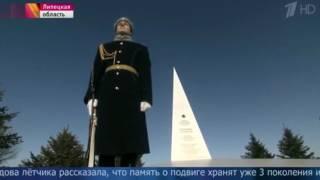 Сюжет Первого канала об открытии памятника Первому Герою России Суламбеку Осканову