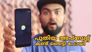 പുതിയ Whatsapp Update കണ്ട് കണ്ണ് തള്ളിപ്പോയി ?