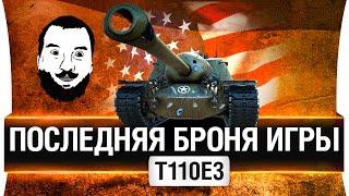 Последняя броня игры - T110e3