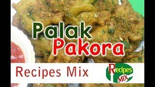 Pakora Recipe - Palak Pakora Ramzan Special Recipe by Recipes Mix