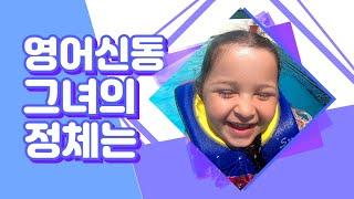 ??6살애가 무슨 영어를 이렇게 잘해? 포르투갈 수영장…