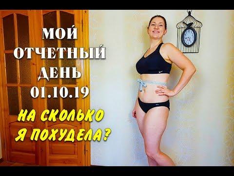 Мой Отчетный день 01 10 19 На сколько Я  Похудела Мои Замеры как похудеть мария мироневич похудение