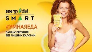 New Energy Diet Smart презентация