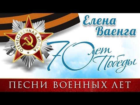 Елена Ваенга - Песни военных лет - 9 мая - 70 лет Великой Победы