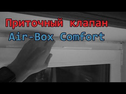 Приточный клапан Air-Box Comfort