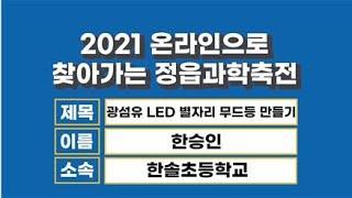 28 광섬유 LED 별자리 무드등 만들기 (한솔초 한승…