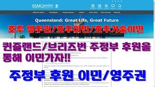 호주영주권, 호주이민-퀸즈랜드(브리즈번) 주정부 이민스…