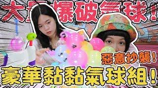 【開箱】豪華黏黏氣球組 大量爆破氣球超療癒!DIY|可可酒精