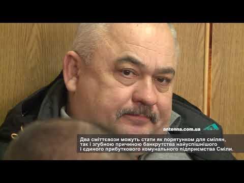 Телеканал АНТЕНА: Кредит для СКП Комунальник  - порятунок чи причина банкрутства