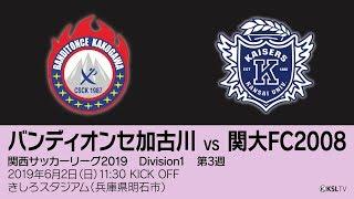 関西サッカーリーグ2019|Division1 第3週|バンディオンセ加古川-関大FC2008