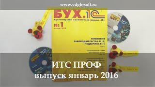 Новинки - Январский выпуск ИТС ПРОФ 2016 года(, 2016-02-11T13:14:15.000Z)