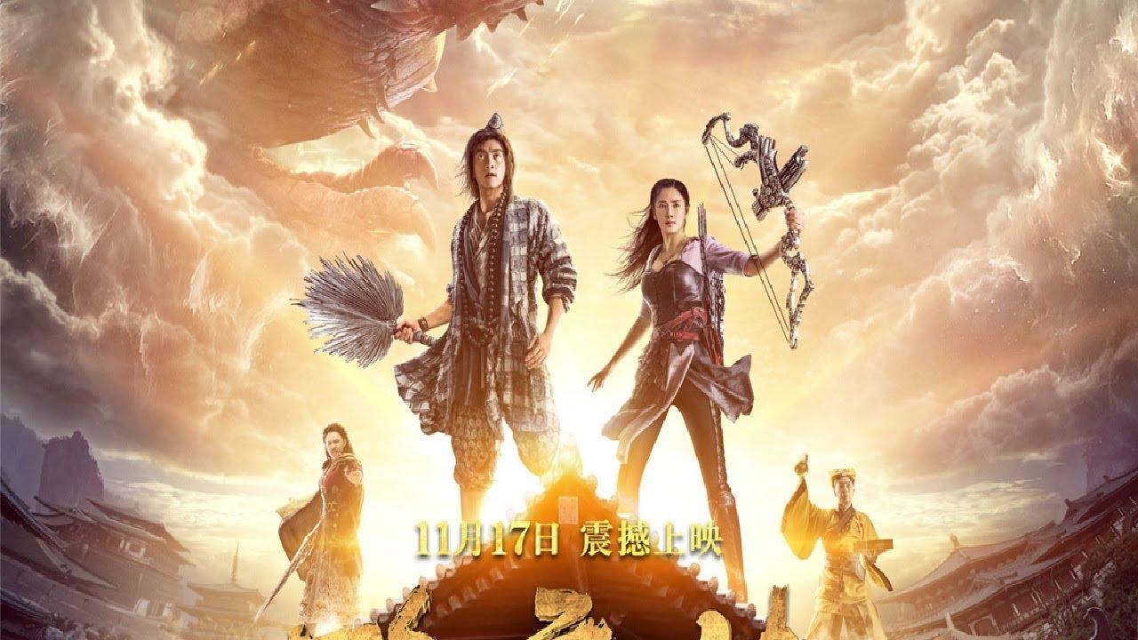 ดูหนังใหม่ชนโรง 2019 หนังจีน  หนังแฟนตาซี หนังมาใหม่