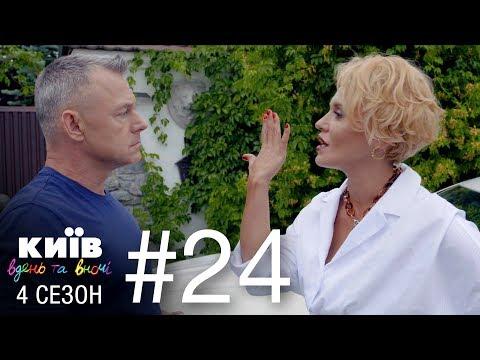 Киев днем и ночью - Серия 24 - Сезон 4