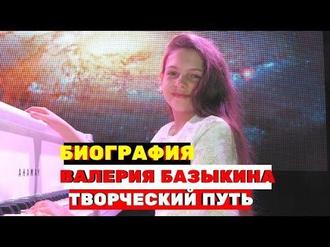 Кто такая Валерия Базыкина и как живёт