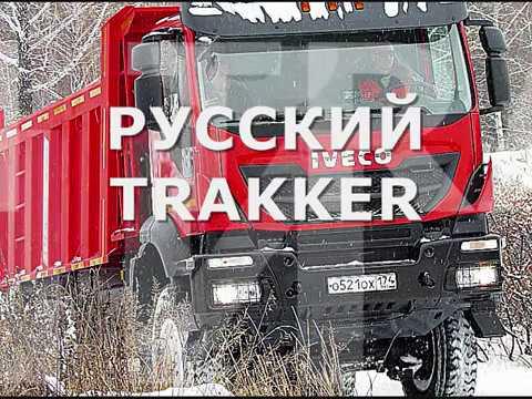 РУССКИЙ TRAKKER