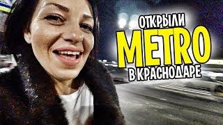 В Краснодаре открыли новый МЕТRО и возможно скоро откроют Метро! Шоппинг и цены в Краснодаре.