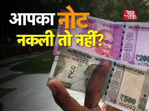 Download Youtube: 9 Easy Ways To Identify A Fake Currency Note