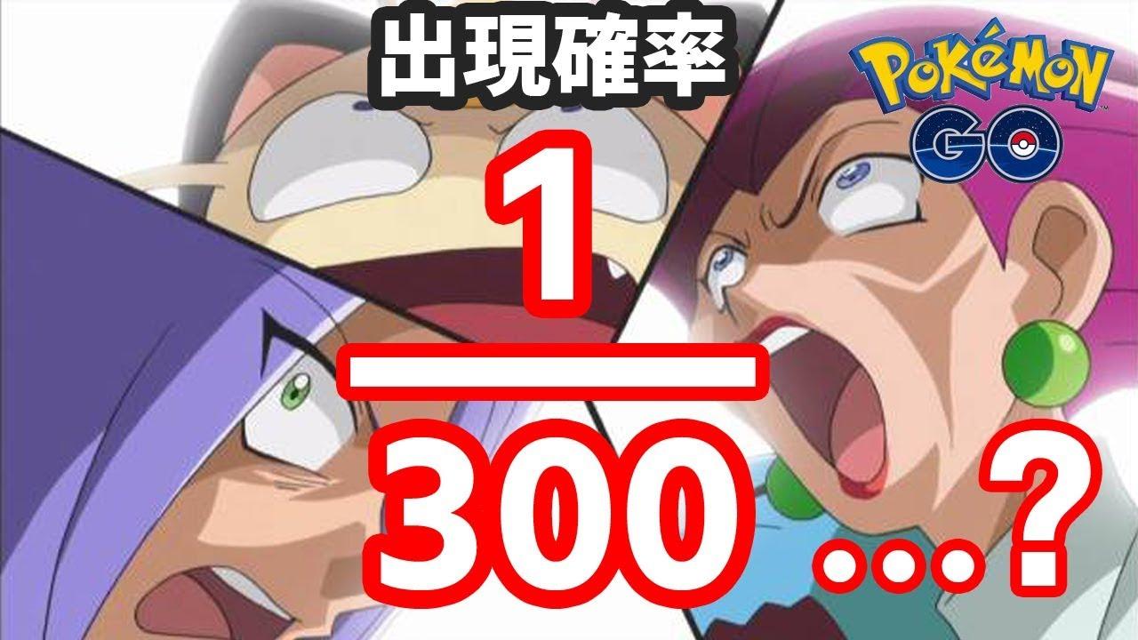 ポケモンgo ロケット団 セリフ