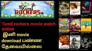 Tamilrockers movie watch online | Tamil new movie watch online app | #Tamilrockers | #Tamilnewmovie