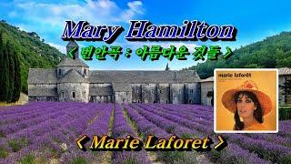 Mary Hamilton (번안곡 : 아름다운 것들)  - Marie Laforet (HD With Lyrics)