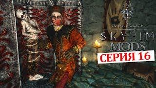 Цицерон. Убить нельзя помиловать #16   The Elder Scrolls V Skyrim Special Edition