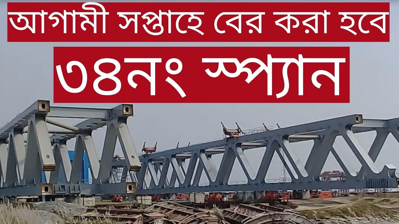 Padma Bridge|আগামী সপ্তাহে বের করা হবে পদ্মা সেতুর ৩৪নং স্প্যান|Padma Bridge Latest News 2020