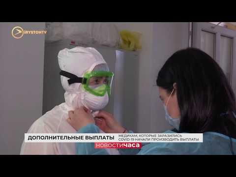 Медработникам Северной Осетии, которые заразились коронавирусом, начали производить выплаты