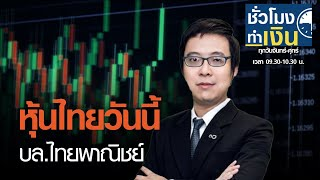หุ้นไทยวันนี้ I ชั่วโมงทำเงิน I 11-02-64