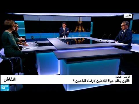 فرنسا - هجرة: قانون ينظم حياة اللاجئين لإرضاء الناخبين؟  - 22:22-2018 / 2 / 21