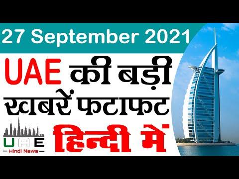 Dubai News Today | Dubai News Live | UAE News Today Live | UAE Hindi News | 26 August 2021
