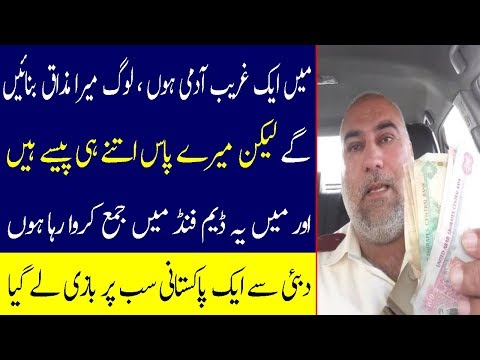 Reaction of Pakistani Taxi Driver On Prime Minister Imran Khan Speech Today About DAM Funding