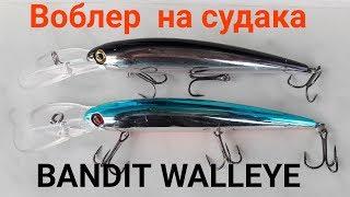 Воблер Bandit  Walleye. Воблеры для ловли судака.троллингом.