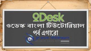 oDesk Bangla Tutorial (Part-11)