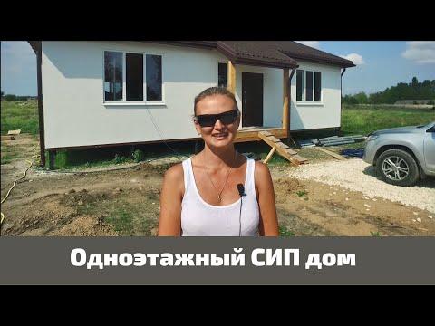 видео: Дом из СИП панелей в Симферопольском районе