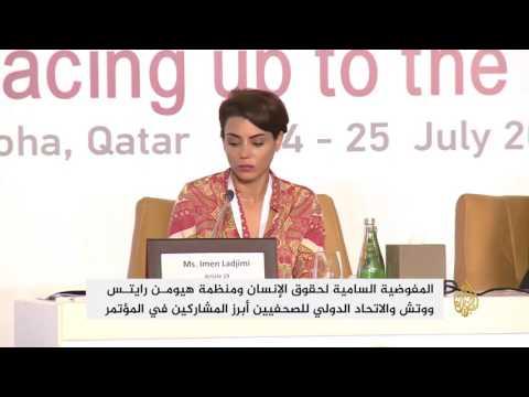 مؤتمر بقطر يبحث المخاطر التي تواجه حرية التعبير  - 23:21-2017 / 7 / 24