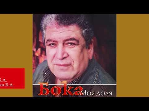 Бока (Борис Давидян) - Внуки